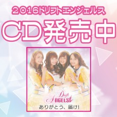 special_2016cd